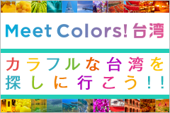 MeetColors!台湾