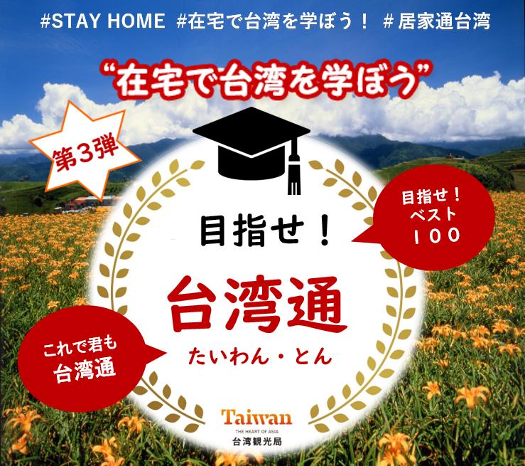 """在宅で台湾を学ぼう"""""""